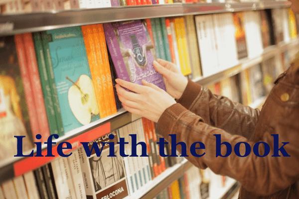 本のある生活のススメ