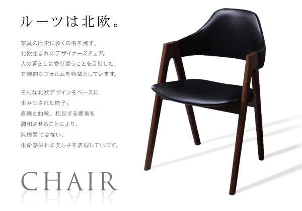 【VILLON】ヴィヨンの椅子はシックでいて都会的。
