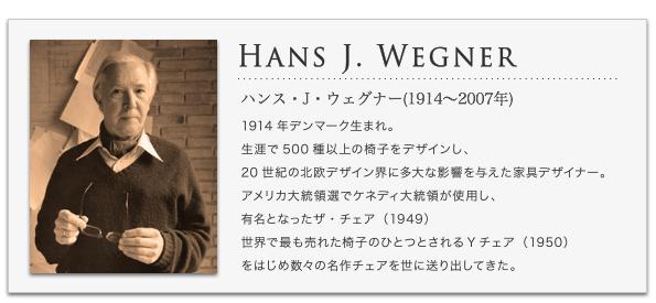ハンス・J・ウェグナーのプロフィール