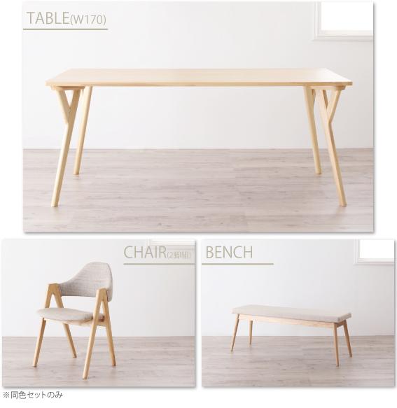 北欧ダイニングテーブル|おしゃれなダイニングテーブル【OLELO】オレロ ワイドテーブル、椅子、ベンチ。
