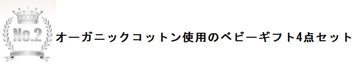 当店人気№2オーガニックコットン使用のベビーギフト4点セット