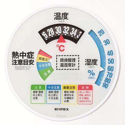 温度と湿度に気を配る。そのためにも温湿度計は必須アイテムです。
