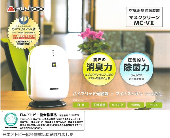 空気消臭除菌装置マスククリーン MC-VIIは、光触媒でニオイとウィルスで除菌消臭