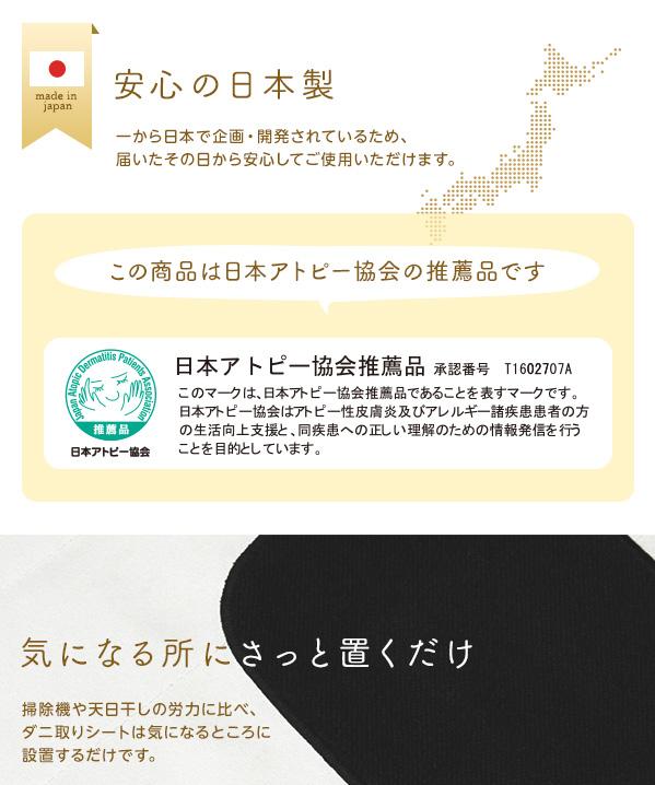 やさしいダニとりシートは日本アトピー協会推奨品で安心の日本製