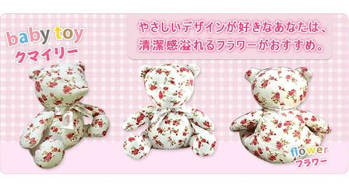 お洒落な布地で可愛いクマのデザインはインテリアとしても最適。