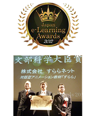 日本eラーニング大賞文部科学大臣賞」を受賞した時の写真です。