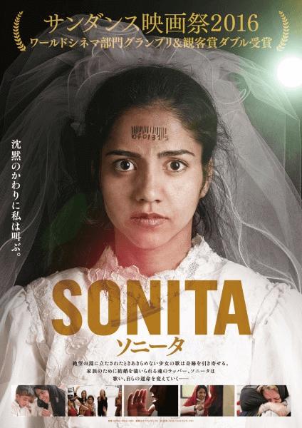 sonita 映画用ポスター