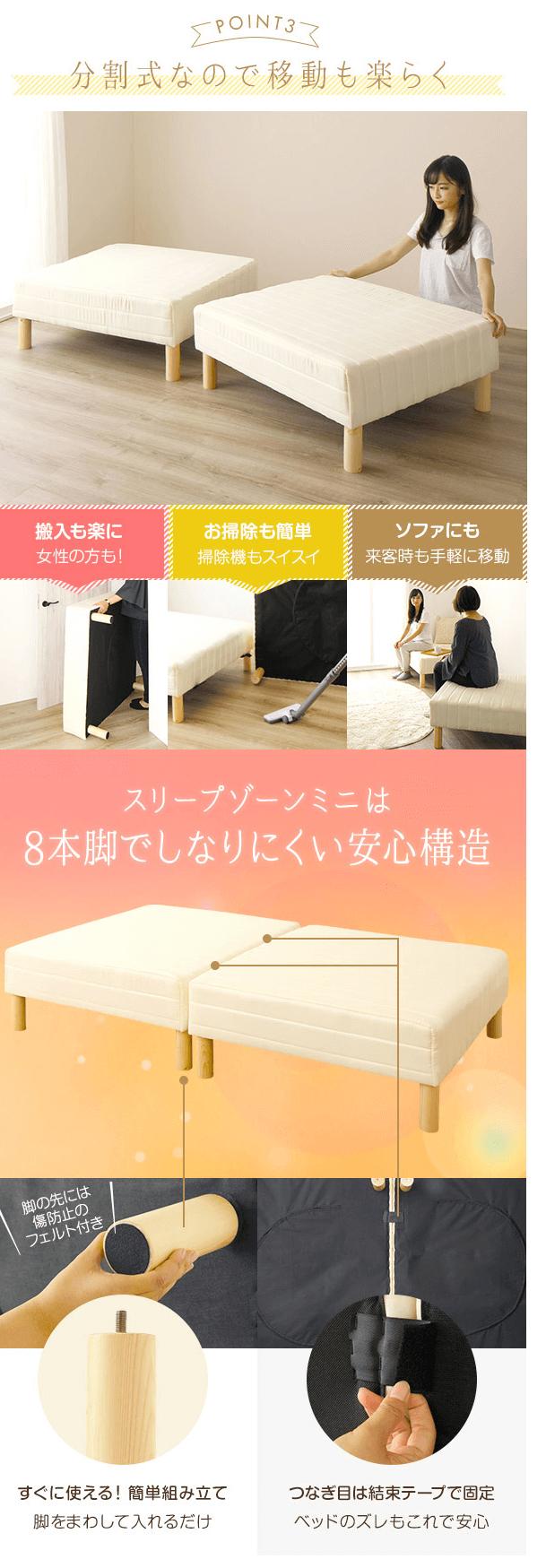 女性の一人暮らしのベッドスリープゾーン分割式の説明