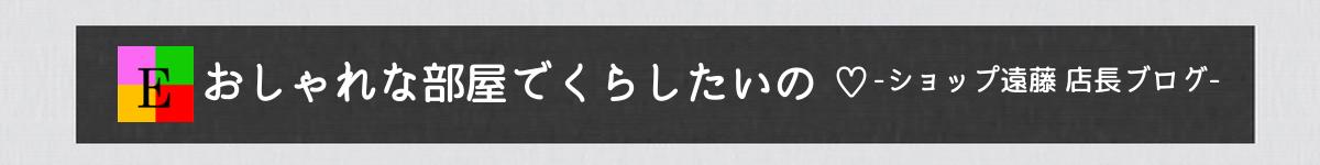 おしゃれな部屋|ショップ遠藤店長ブログ