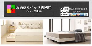 ベッドマットレス選びに最適なベッド専門店