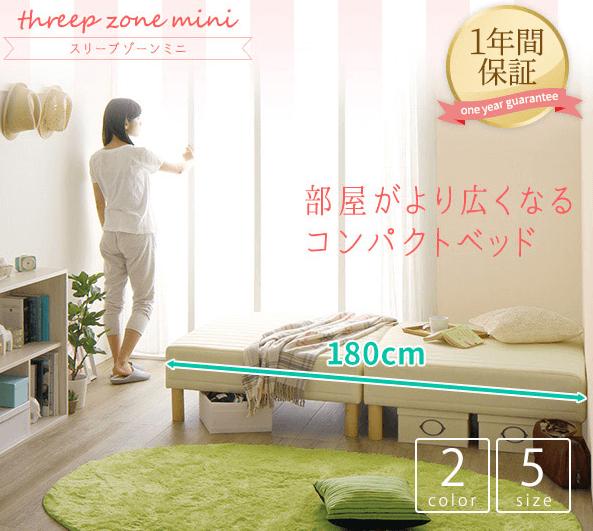 小柄な女性に最適のショート丈ベッド