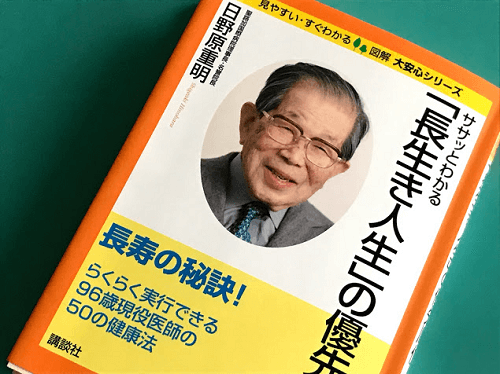 日野原重明先生の著書表紙画像