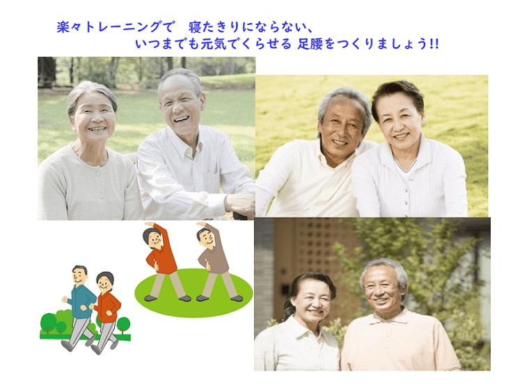 沢山の老夫婦が笑顔で座っている画像