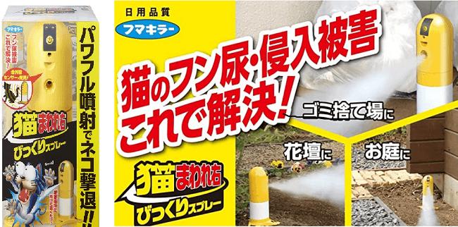 猫用噴射式スプレー忌避剤